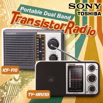 Qoo10 christmas gift idea sony portable dual band transistor christmas gift idea sony portable dual band transistor radio icf f10 negle Image collections