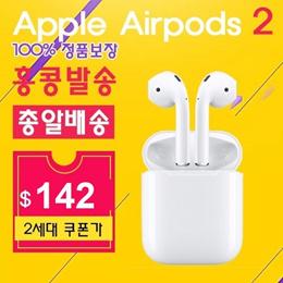 에어팟2 쿠폰가 $142!! 애플 에어팟2세대 Apple Airpods 2 / 무선 충전 / 총알배송 / 무료배송 / 관부가세 포함 / 한국A/S가능