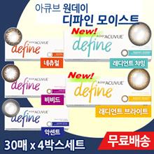 New color appearance / [Prescription unnecessary] One Day Acuvue di Fine Moist 4 box set Colorcon O