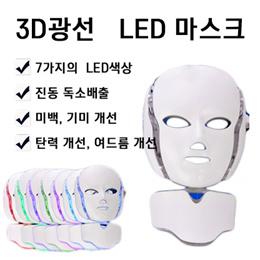 led7色家用彩光面罩光疗脸部修复嫩肤面具美白美容面膜仪器