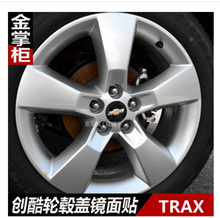 Chevrolet Gen cool round PVC hubcaps stickers special Chevrolet rim Paste Modified car decoration