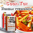 FROZEN FOOD★Cook-Tok Korean tteokbokki★original/jajang