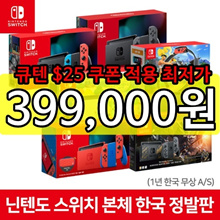 [Qoo10 Super Special Price!!!] [Nintendo Korea Official AS Available] Nintendo Switch Main Unit Collection / Neon Console + Ring Fit Adventure / Animal Forest Edition / Neon Gray Console