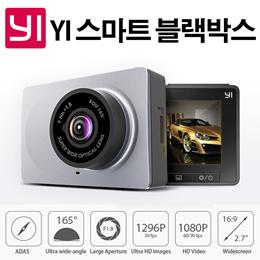 샤오미 YI블랙박스  / 차량용 블랙박스 /  차선이탈방지  / 1080P 60fps/ 165° 광각도 /  e-HDR / ADAS / APP