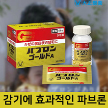 Faberron Japan A gold powder type / two pill type / direct to the cold!