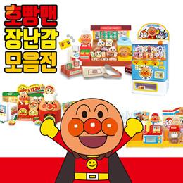 호빵맨 장난감 모음전 / 잼 아저씨 빵 공장 / 쥬스 아이스크림 / 어린이날