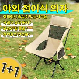 【1+1 특가 $41】 2021년 신상 업그레이드 캠핑 낚시 접이식 의자 / 편리한 휴대성 / 옥스퍼드 원단 알루미늄 합금 거치대 / 무료배송