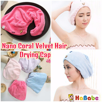 Developed by Japan【Nano Coral Velvet Quick Drying Hair Cap】♥suitable for both adults and children♥