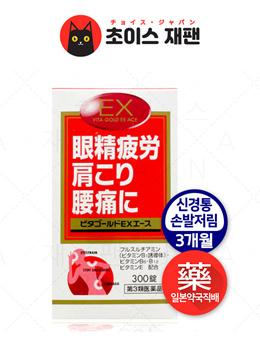 쿄와 약품공업 비타골드EX 에이스 비타민B (3개월분) 일본약국직배송 / 신경통 / 손발저림 / 만성통증
