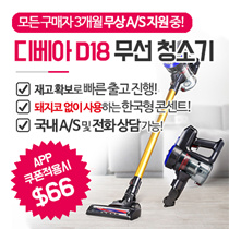 ★ Free Shipping! Kisison Divee Dibea D18 Wireless Vacuum Cleaner / 2018 New Product / C17 Follow-Up / Auxiliary LED Light / Water Washable Filter /