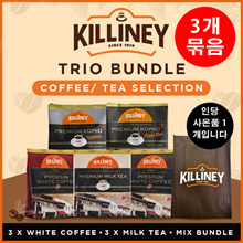 (Killiney) Bundle of 3 - Premium Nanyang Coffee | Tea Selection Instant Beverage Best Seller
