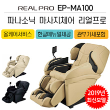 NEW Released in August 2018! Panasonic massage chair REAL PRO EP-MA99M / 3 colors / free shipping /