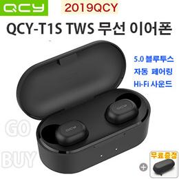 QCY-T1S TWS 무선 이어폰 5.0/ 경폭가격‰대량현물/수납함 증정/당일발송