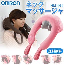 【送料無料】オムロン ネックマッサージャー【HM-141】☆マッサージとヒーターのW効果で、温めながらコリをほぐす!☆フィットしやすいコンパクトな形状☆首や肩だけでなく、腰回りや太もも、ふくらはぎにも使えます♪