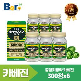 ★최저가 6병세트★ 카베진 코와 알파 300정 x 6병세트 / 국민위장약 / 여름맞이 특별할인