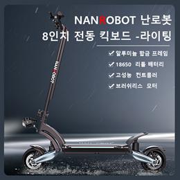 ♔샵쿠폰$50USD♔ NANROBOT-LIGHTNING 난로봇 8인치 전동 킥보드 -라이팅/전동 킥보드/광폭 솔리드 타이어/최고속도:48km/h/파워 리튬 배터리//