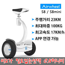 ◆ Free Shipping ◆ Airwheel S8 10 inch smart electric wheel / Air 횔 ナ イ バ ッ ト / Adult electric wheel / electric kick board / APP can be linked / ☆ VAT included tax ☆ / maximum mileage: 23km