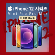 Apple iPhone 12 Mini / 12 / 12 Pro / 12 Pro Max Unlocked Sealed 5G  / Dual SIM / HK Version
