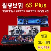 Tekken 3D game console latest release ~ Number of games 2700 ~ 3188 Various choices / Game room of memories / Free shipping / Resolution 1280 * 720