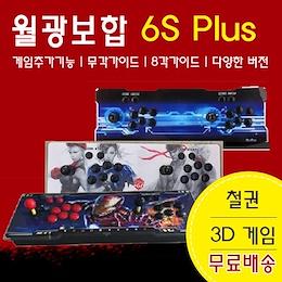 월화수쿠폰적용가 $62USD! 월광보합 6S 플러스 철권 3D 게임기 최신출시~ 게임수 2700~3188까지 다양한 선택 가능/추억의 오락실 게임기/무료배송/해상도1280*720