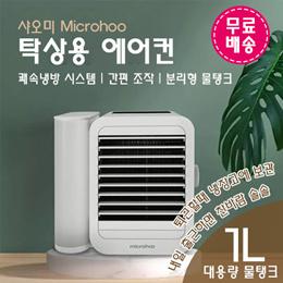 小米 microhoo个人迷你空调扇