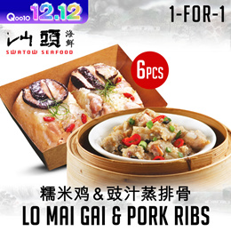 [Swatow Restaurant] 1 for 1 special is back! 6pcs LO MAI GAI + 2 pks Crispy SALTED EGG FISH SKIN!