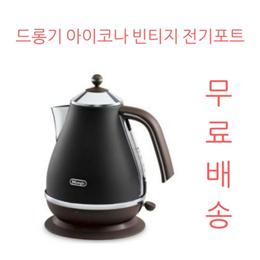 드롱기 아이코나 빈티지 전기포트 DeLonghi KBOV2001