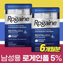(최저가) [3개월분 / 6개월분 선택] 로게인폼 5% 남성용 / 단품 (60g x3개입) / 1+1가격 미국당일발송!