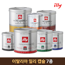[illy] Illy Capsule Coffee 21 Capsules Mono Arabica Medium Roasted Tin Case Cans