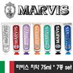 ★쿠폰가 37.5★ [Marvis] 마비스 치약 7종 세트 75ml * 7set Marvis toothpaste 7set(75ml)