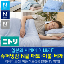 Special discount ★ ★ cool summer ~! Japan Nitori super cool feeling N cool mat futon pillow cover / Japan TV airing hit product / Japans Ikeanitori!