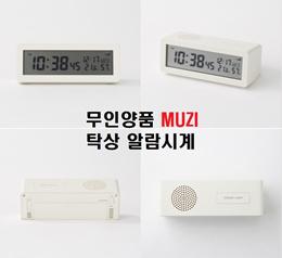 무인양품 정품 디지털 탁상 알람시계(화이트) / 일본매장정품 / 시계