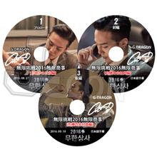 【K-POP DVD】◆G-DRAGON 無限挑戦 2016 無限商社 3枚セット [ 危機の会社員編] (2016.08.27/09.03/09.10)) ◆◆【日本語字幕】BIGBANG ビックバン G-DRAGON GD ジードラゴン ジヨン 韓国番組バラエティー番組【BIGBANG DVD】