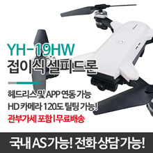 ★ Free Shipping! YH-19HW Folding Selpidron / Domestic AS and telephone consultation available / Spark / Mini Drones / Headless mode / APP linked / Camera 120 degree tilting /