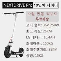 NEXTDRIVE Pro Latest 10 inch compact electric kickboard / free shipping / motor output 36V 250W / top speed 25KM / LG battery 10.4AH / maximum load 150KM / weight 15KG
