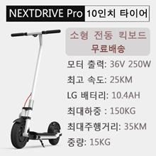 NEXTDRIVE Pro Latest 10 inch compact electric kickboard / free shipping / motor output 36V 250W / top speed 25KM / LG battery 10.4AH / maximum load 150KM / weight 15KG