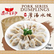 Pork Series Dumplings