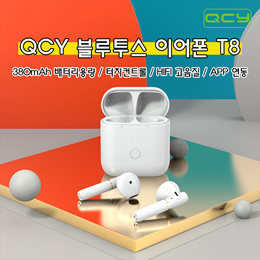 2020년 최신형 QCY-T8 블루투스 이어폰 /무선 이어폰/ APP 연동 / 380mAh 배터리 / 터치 컨트롤 / 팝업창 / 무료배송