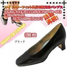 パンプス  日本製 本革  幅広 5E 外反母趾対応 お買い得品 My Doctor fit (マイドクターフィット)NO,5030 レディス就活 結婚式 お葬式にも最適です