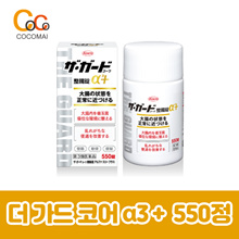 The Guard Kowa Alpha 550 tablets / Another gastrointestinal drug from carbine manufacturer Kowa / Indigestion / Constipation