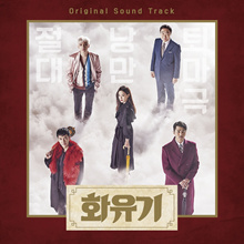 A Korean Odyssey OST (TvN Drama) CD+Photobook+12 Polaroids