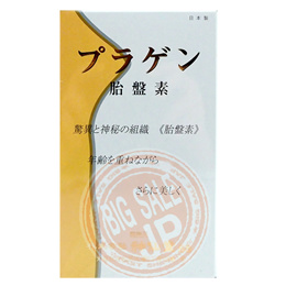 Shinsendo PLAGEN  Placenta   ★ Direct delivery from Japan by EMS ★