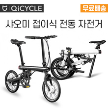 ★ app coupon price $ 490 ★ Xiaomi QICYCLE Electric bicycle / Electric bicycle / Chi cycle / Line distance 45km / TMM torque sensor / 220V conversion plug gift / VAT included