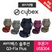 ★쿠폰가 $304★ 싸이벡스 솔루션 Q3-fix Plus 2017년형 카시트 독일직배송 관부가세 포함 Cybex solution