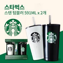 Starbucks 20 oz Stainless Steel Tumbler 2 pcs