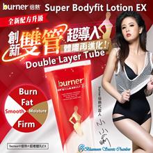 burner® Super Bodyfit Lotion EX 170ml☆Quick Lifting☆No Burning Sensation☆Block Fat Formation☆Slimfit