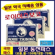 ★ The best option is the lowest price ★ Shipped same day Rohittsuboko Coin Paw 156 pieces / 78 large pieces / Cool /