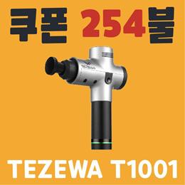 ★쿠폰가 $254★ TEZEWA 마사지건 T1001 익일발송
