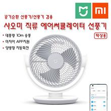 Xiaomi Air Circulator Desktop/Xiaomi Low Noise Fan/Mijia App Support/Pig Nose Enclosed/Free Shipping