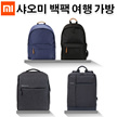 Xiaomi Backpack Collectibles / Minimal City Backpacks / Business Backpacks / Casual Campus Backpacks / Travel Backpacks / xiaomi
